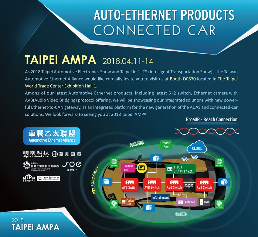 2018 TAIPEI AMPA「Auto-Ethernet Products:Connected Car」